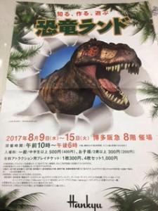 阪急恐竜展2