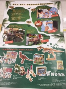阪急恐竜展3